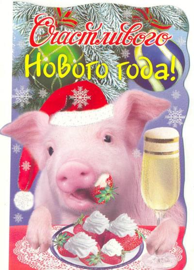 2007 год свиньи поздравления шутки: